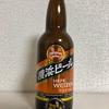 神奈川 横浜ビール HEFE WEIZEN