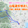 【原チャリで行く14】山坂道を快走したい!(川崎~奥多摩~雁坂みち~秩父)