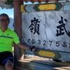 第六次台湾自転車旅