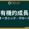 ZAIM用語集 ➤有機的成長(オーガニック・グロース)