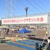 第45回高根沢町元気あっぷハーフマラソン大会兼長距離走大会(栃木県塩谷郡高根沢町)