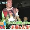 (陸海空 地球征服するなんて)ラブアース出演者のMASAKIさんがキレるw