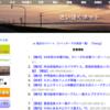 地域住民による観光情報を発信サイト「さいほくネット」のホームページを閉鎖します