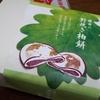 野焼き柏餅!!