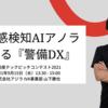『不動産テックピッチコンテスト2021』にアジラ山下登壇