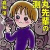『猫丸先輩の推測』(☆3.8) 著者:倉知淳