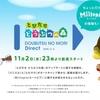 とびだせ どうぶつの森 Directがいよいよ明日11月2日の23時より開催!ミートピアの情報も?!