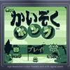 Switch/WiiU/3DS「かいぞくポップ」レビュー!良い意味で無駄なこだわりが光る!500円で楽しむGB風スコアアタックゲーム!