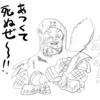 アツクテシヌゼ! 平清盛 ―北斗の日本史―