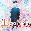 3/29収支:やり直し【ポケトレ FX入門】