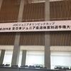 卒塾生頑張ってます 『全日本ジュニア柔道体重別選手権大会』 嬉しい報告