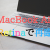 MacBook AirがRetina搭載で再臨