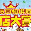 令和元年度 第16回相模原お店大賞受賞店ご紹介!