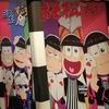 ジョイポリス攻略★ジョイポリすごろく with おそ松さん 完全攻略ガイド -パート3-【おそ松さんモード】