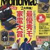 6月10日発売 おまけもいい!Mono Max (モノ・マックス) 2016年 07月号