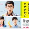 こんな夜更けにバナナかよ 愛しき実話 12/28(2018)公開上映
