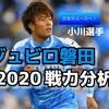 【ジュビロ磐田】2020移籍情報・スタメン予想(2/19時点)