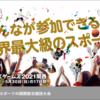 「ワールドマスターズゲーム2021」とは 開催期間は?参加するには?
