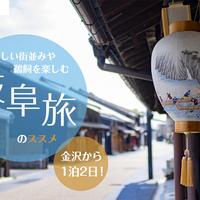 【金沢から1泊2日】屋形船や鵜飼、昔ながらの街並みを楽しむ岐阜旅行のススメ!