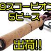 【SHIMNAO】ワールドシャウラの延長バットが装着可能なパックロッド「19スコーピオン ロッド5ピース」通販サイト入荷!