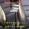 中古車の気になるレザーシートの傷み補修なら、埼玉県川越市の佐藤企画!オデッセイ・アブソリュートの革シート破れ修理!