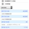 12月のANAマイル獲得結果報告
