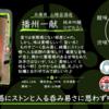 【木曜日の季節物】播州一献 純米吟醸 ひやおろし【FUKA🍶YO-I】