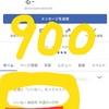 【感謝】ここやるへのFacebook「いいね!」が900を超えました!!