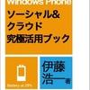 Windows Phone IS12T応援レポート71・電子書籍「Windows Phone ソーシャル&クラウド究極活用ブック」発売中 #wp7jp