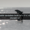 Waiting for table metadata lockとオンラインDDLについて【MySQL5.6】