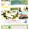 素敵なクレヨン教室の展示を開催中!
