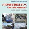 気仙沼線・大船渡線BRTが「グッドデザイン ベスト100」を受賞 | 乗りものニュース