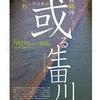 watch a performance  海老沢栄町企画『或る 生田川』