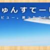 オススメ小説について語る【アヒルと鴨のコインロッカー/伊坂幸太郎】