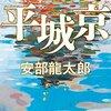 【過去を、未来を切り開く国家プロジェクト!】読書感想:『平城京』