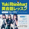 Yuki Rhinehartの英会話レッスン featuring わーすた(The World Standard) episode 1 英語で「自己紹介」をしてみよう
