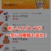 LINEスタンプに「ミニーマウス」「キン肉マン」「コジコジ」「カピバラさん」など8種類が追加!バラエティ豊かなスタンプをチェック!