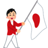 東京五輪開催に伴うサイバー攻撃
