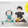具体性、主観性、永遠性:「小倉遊亀と院展の画家たち展」