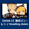 エディットPV『鏡音リン・レン / Howling Animal』を投稿