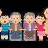【保育士試験】社会福祉で出題される「民生委員」「児童委員」「主任児童委員」とは?