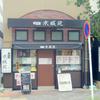 別所 京城苑 関内店