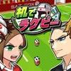 新作NintendoSwitchゲーム「机でラグビー」が本日リリース!