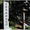 官幣大社・大神神社(奈良県桜井市)の風景 part13