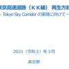 #820 東京高速道路(KK線)の再生方針決まる 「東京スカイコリドー」化、2030年代以降