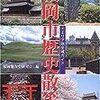 福岡地方史研究会編『エリア別全域ガイド:福岡市歴史散策』