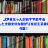 ノア兄ちゃんがおすすめする『人と犬の大切な繋がりを教えてくれる本』4選!