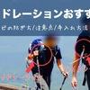 疲れない登山のため『おすすめハイドレーション6選』使い方や注意点を紹介