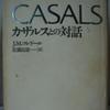 ホセ・マリア・コレドール「カザルスとの対話」(白水社)-2
