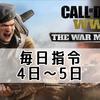 CoD:WWII 毎日指令5日までまとめ